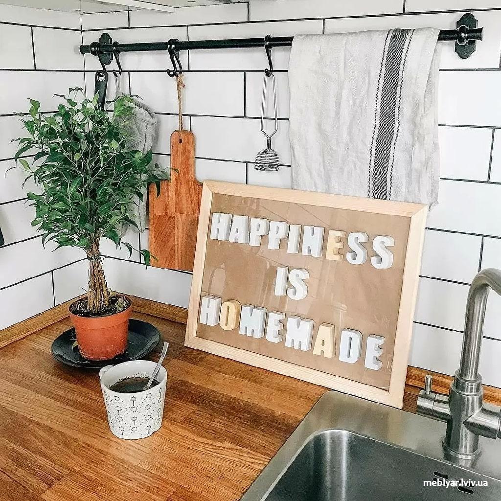 персональний простір на кухні